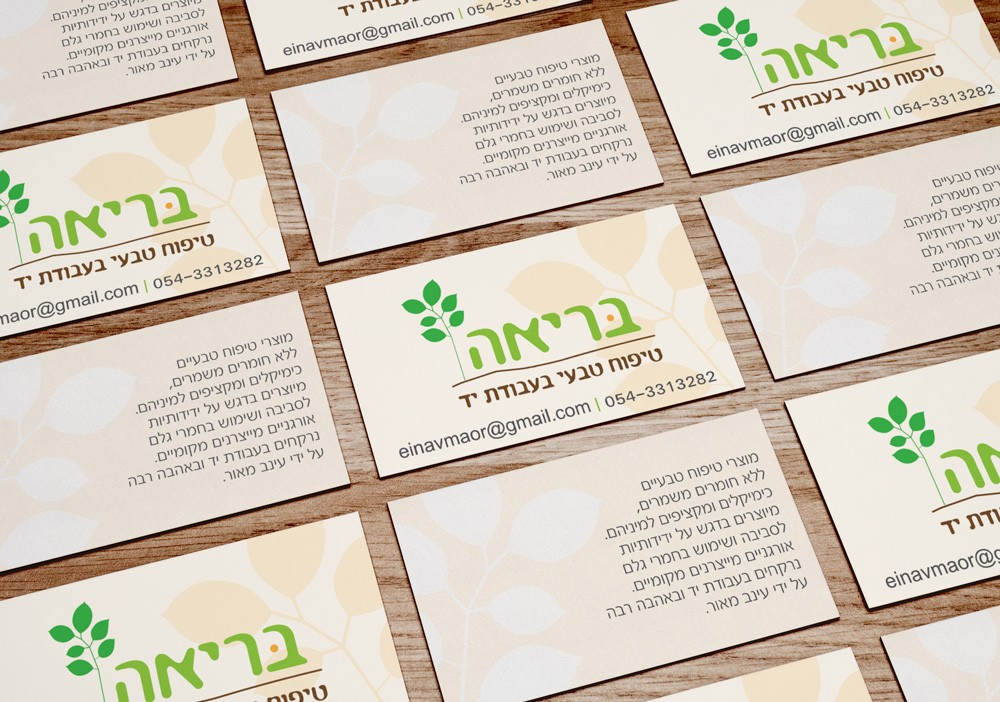 כרטיסי ביקור מעוצבים בריאה