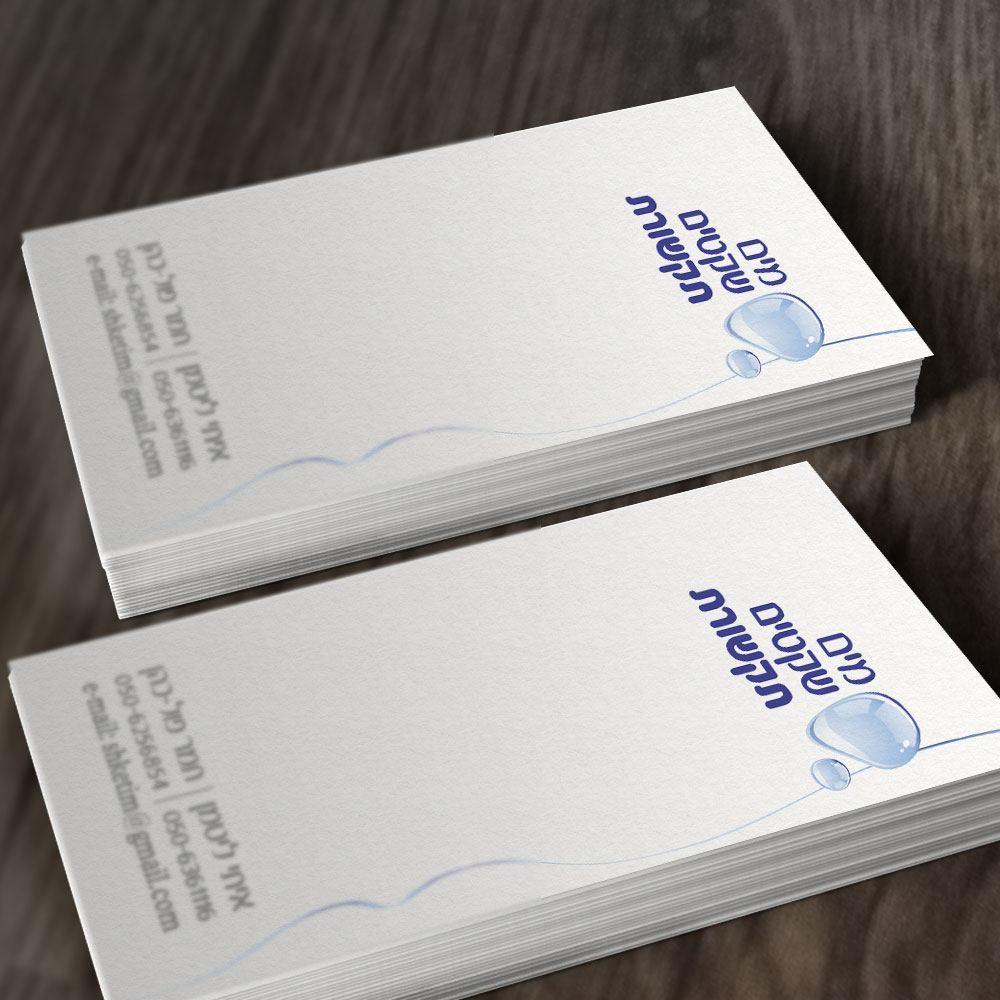 כרטיס ביקור בעיצוב אישי מים שקטים תקשורת