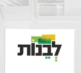 לוגו ומיתוג עסקי