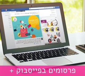 פרסומים בפייסבוק