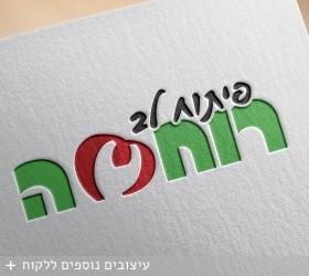 לוגו פיתוח לב רוחמה בעיצוב