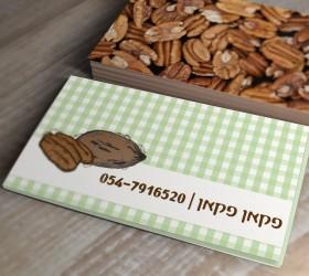 כרטיס ביקור מעוצב פקאן פקאן