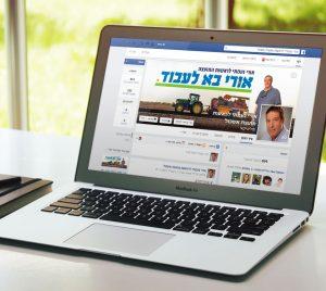 מיתוג חברות בפייסבוק