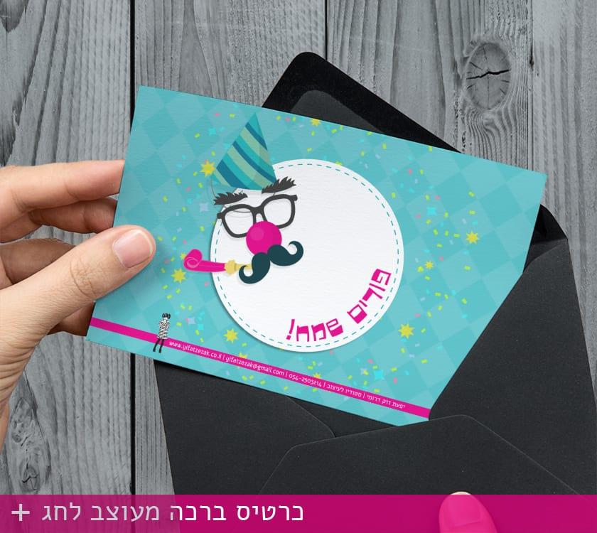 עיצוב כרטיס ברכה