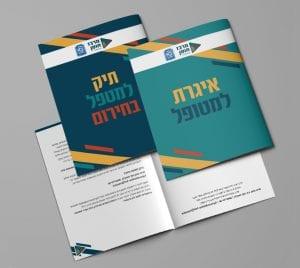 עיצוב חוברת חוסן אשקלון
