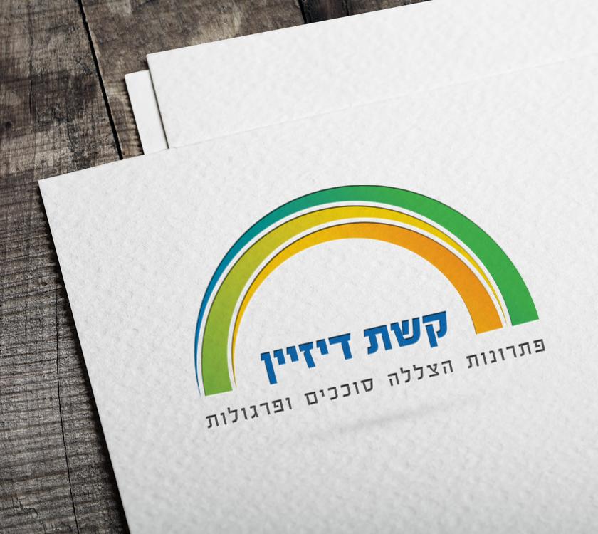 עיצוב לוגו קשת דיזיין
