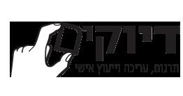 לוגו דיוקים