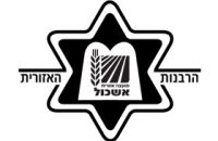 לוגו מעוצב הרבנות האזורית אשכול