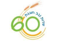 שדות נגב חוגגת 60 לוגו
